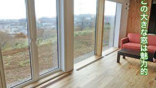 大きなガラス窓