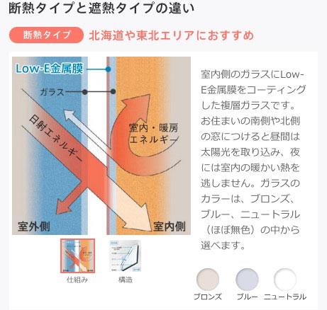 断熱タイプ