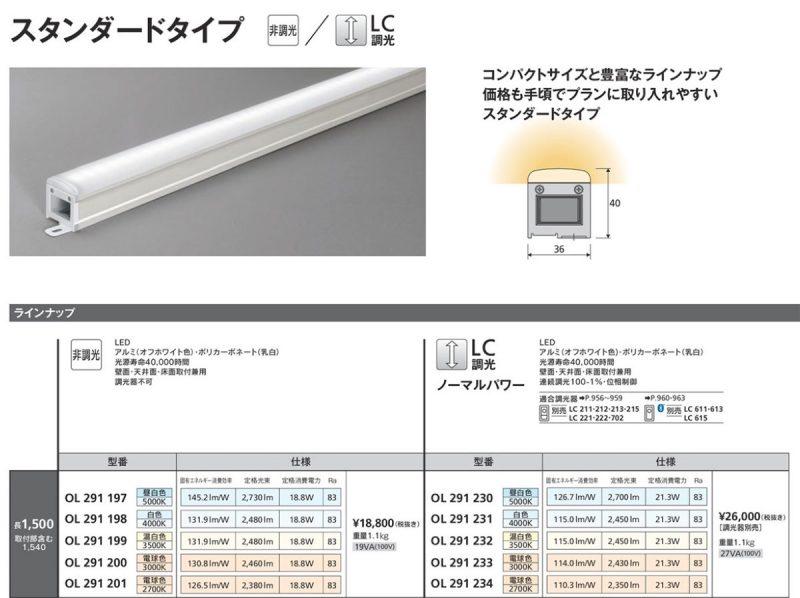 オーデリック間接照明用LED電灯