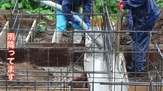 ベース部分コンクリート打ち込み