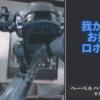 お掃除ロボットエレクトロラックスとルンバのお話 - へーベルハウス建築記@神奈川県川
